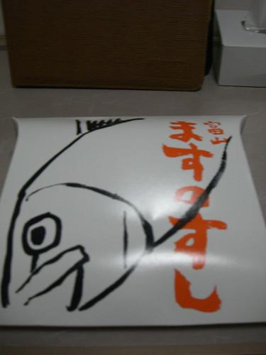 ますのすし/Masu-no-Sushi