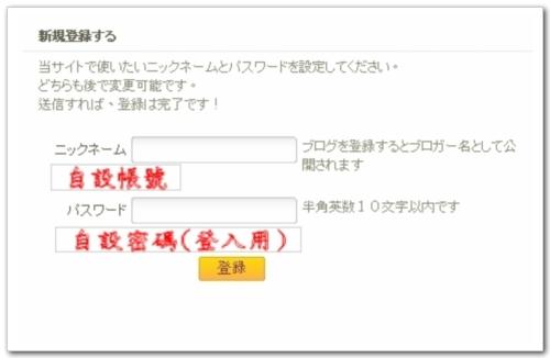 004-輸入帳號密碼.jpg
