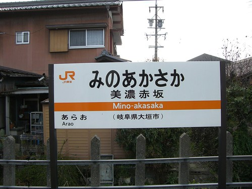 美濃赤坂駅/Mino-akasaka station