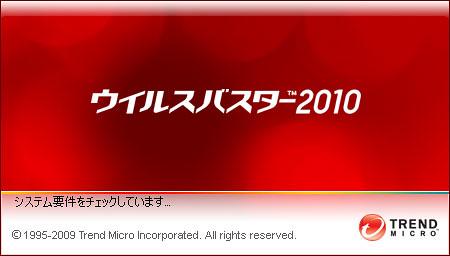 Mac対応のウイルスバスター2010をチェック