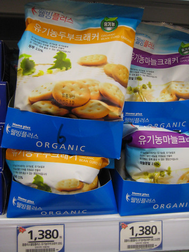 VMF Day 15: Organic Crackers @ HomePlus
