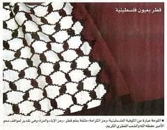 qatar - palestine (samdaq (AT) hotmail) Tags: palestine flag qatar keffiyeh ghutrah shmagh   yamak mashadah   aah kfiyyah ghutrah