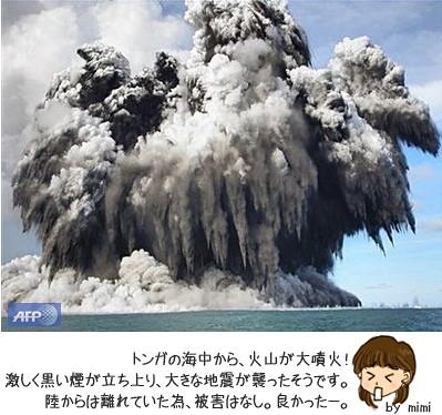 海底火山 噴火!トンガ沖