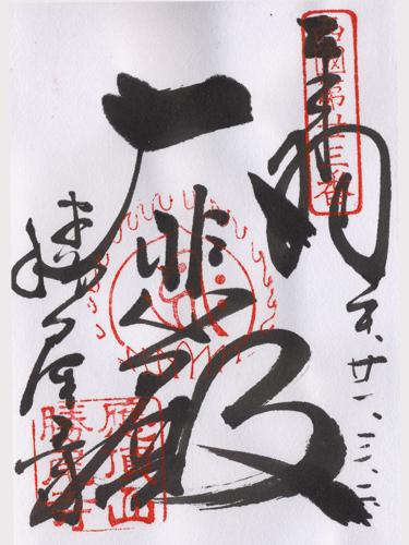 勝尾寺-ご朱印
