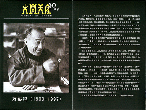 """大鬧天宮 - HAVOC IN HEAVEN "" 2 - DISC 40th Anniversary Edition // instert B  万籁鸣 // Wan Lai-Ming 1901 - 1997  (( 2004 ))"