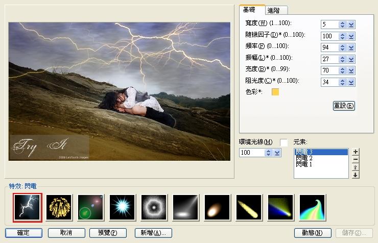 利用PhotoImpact X3修天空的方法