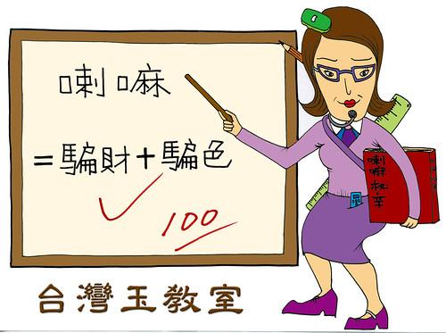 台灣玉教室1