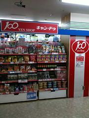 松坂屋ストアの中にある100円ショップ