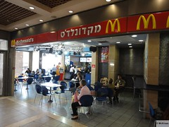 McDonald's Ramat Gan Elram Center (Israel)