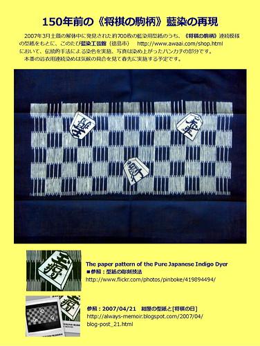 150年前の《将棋の駒柄》藍染の再現