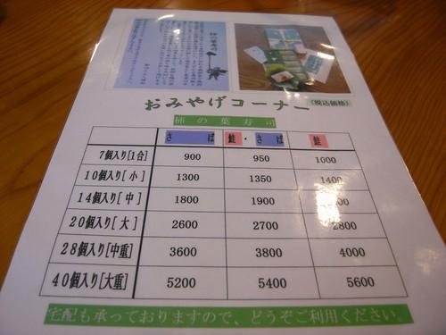 柿の葉寿司やっこ@吉野-08