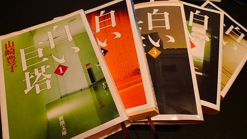う]念願の「白い巨塔」1巻~5巻購入   うかブログ
