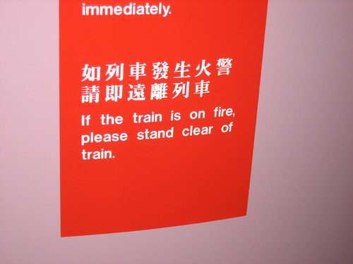 Chinglish: If the train is on fire, please stand clear of the train