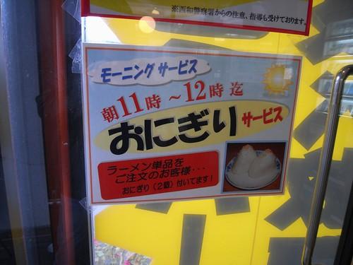 『ポパイ(斑鳩店)』-05