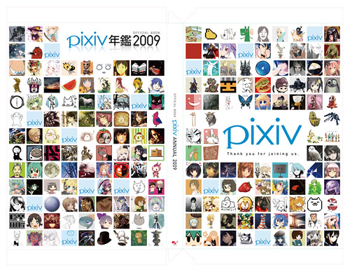 090803_pixivnenkan-002