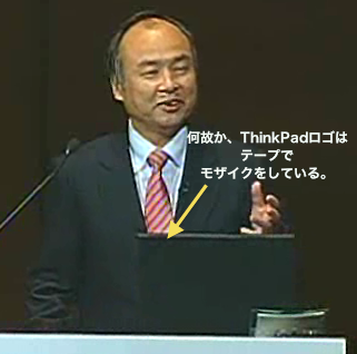 SoftBank ThinkPad