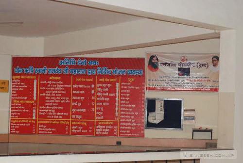 Baba Ram dev's Menu
