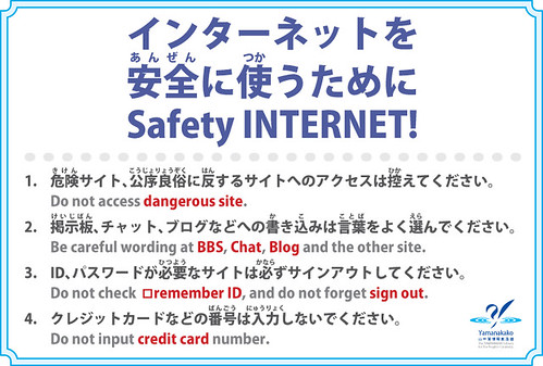safetyInternet