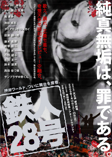 090316 - 動畫『天元突破グレンラガン』女主角ヨーコ的專屬音樂錄影帶『S.T.A.R.S.』將於5/27隆重推出