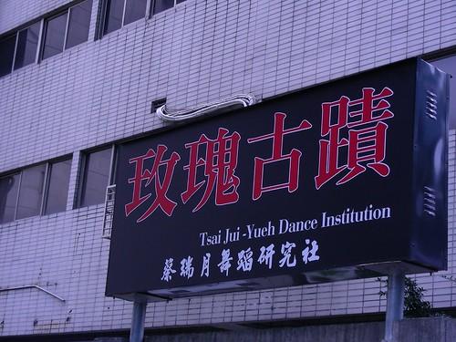 玫瑰古蹟-蔡瑞月舞蹈研究社