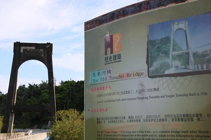 舊河東橋001