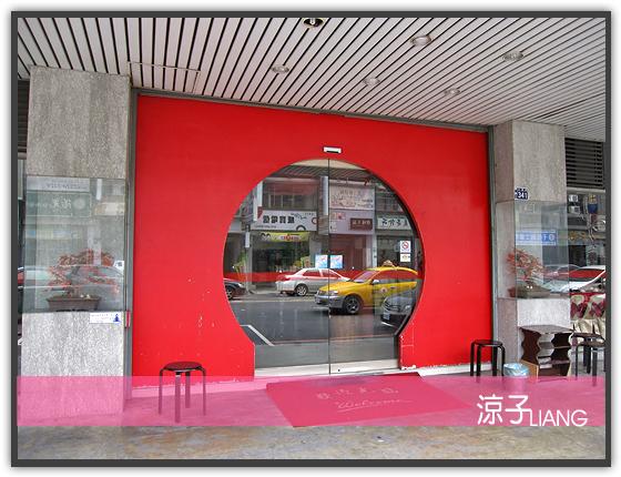 【台中公益路】喜味香京川菜餐廳-平價合菜餐廳| 涼子是也