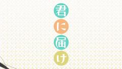 Kimi ni Todoke - OP - Large 02