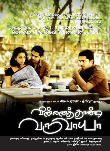 Silambarasan Trisha Vinnaithaandi Varuvaayaa Movie Stills Images Photo Gallery