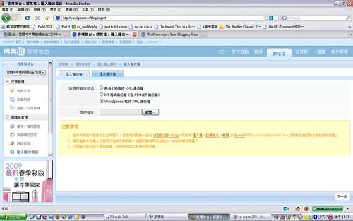 pixnet-import