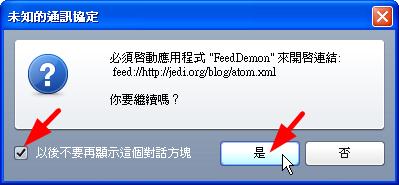 feed:// 協定