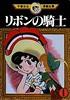 Princess Knight manga