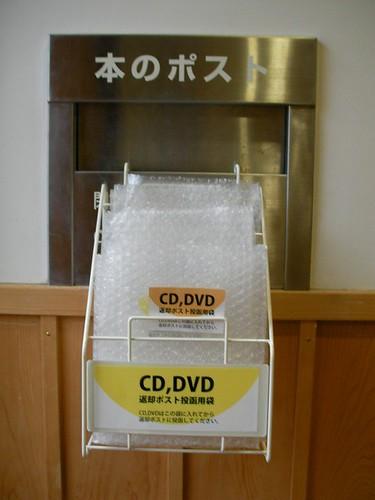 CD,DVD返却用ぷちぷち袋