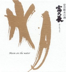 imada-moon-on-the-water-720-front-label-WEB