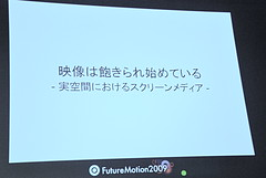 "KMD talks about ""Motion Pictures After 10 Years"" (ami_harikoshi) Tags: japan tokyo nikon image hiyoshi keiouniversity futuremotion2009 medeiadesign"