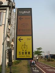 20090312-五金寶寶招牌 (2)