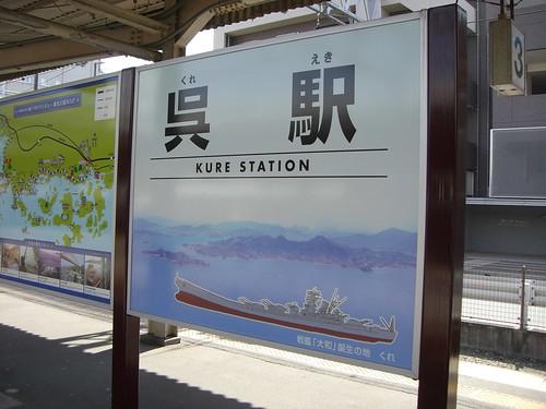 呉駅/Kure statoin