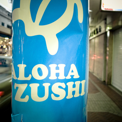 Aloha Zushi