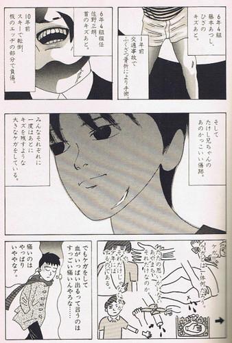 entotu_kizu