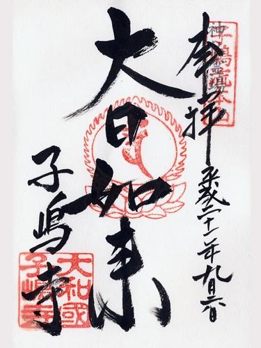 子嶋寺-ご朱印
