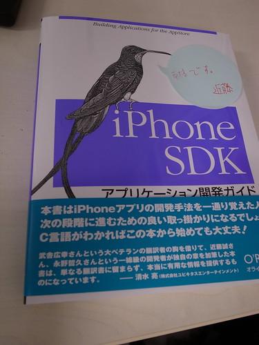 献本でもらったiPhone SDKアプリケーション開発ガイド