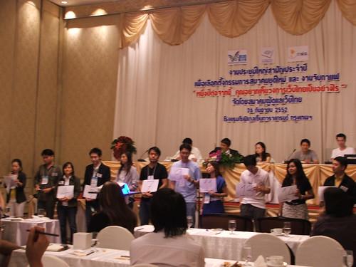 ผู้สมัคร กรรมการสมาคมผู้ดูแลเว็บไทย ThaiWebmaster