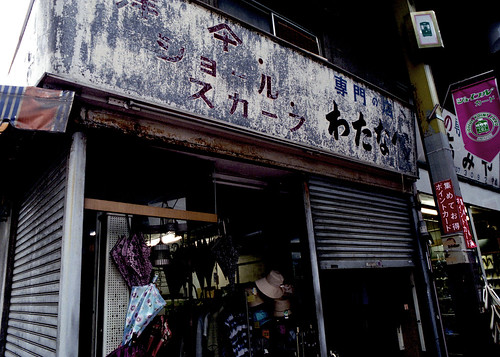 JOYFUL 三ノ輪商店街 #XI