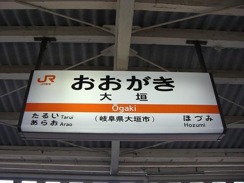 大垣駅/Ogaki station