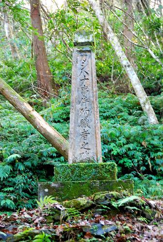 喀西帕南事件殉職者之碑