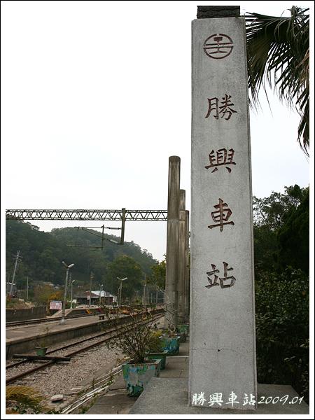 090211_04_勝興車站