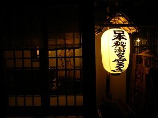 《槍見館》日本祕湯を守る宿
