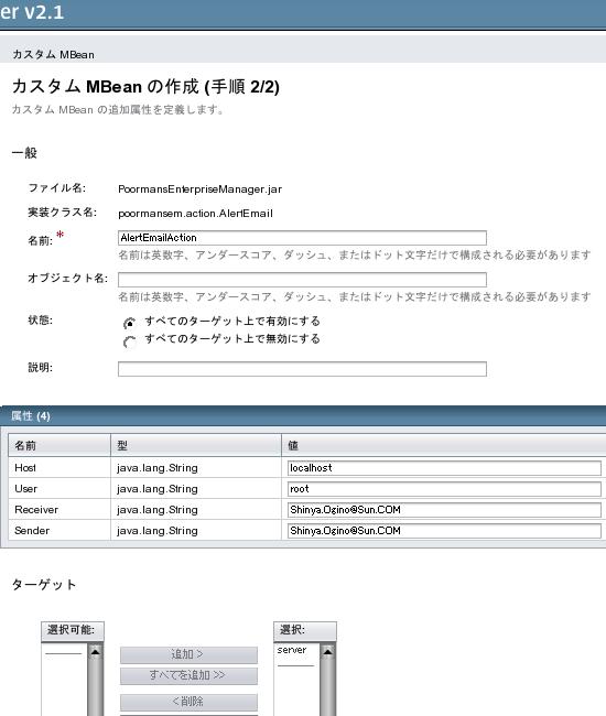 AlertEmail_deploy02