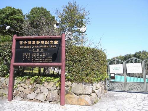 落合博満野球記念館@和歌山県太地町-01