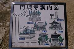 円城寺 #2