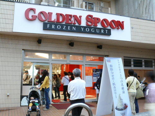 江之島GOLDEN SPOON 優格店
